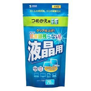 (セット) サンワサプライ OAウェットティッシュ 詰め替えタイプ (液晶用・70枚入り) CD-WT4KP 〈10個セット〉 【サンワサプライ直送品】|jimukiya