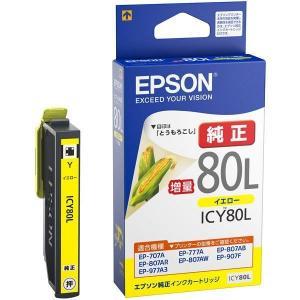 EPSON エプソン 純正 インク カートリッジ  ICY80L イエロー  (クリックポスト・定形外郵便)|jimukiya