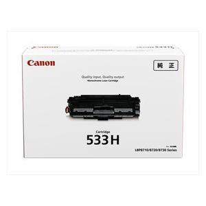 CANON トナーカートリッジ533H 国内 純正品 【Canon直送品】 8027B002 CRG-533H|jimukiya