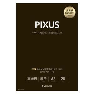 Canon キヤノン 写真用紙 ・ 光沢 [プラチナグレード] A3 PT-201A320 20枚/冊  【Canon直送品】【8666B005】|jimukiya