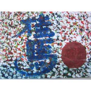 日本海の夕焼け 水彩画 抽象絵画 10号 山岸元信作 jinbou