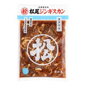 松尾ジンギスカン 公式 味付マトン 1kg 冷凍(ジンギスカン 肉 羊肉)|松尾ジンギスカン PayPayモール店