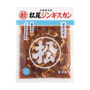 松尾ジンギスカン 公式 味付マトン 400g 冷凍(ジンギスカン 肉 羊肉)|松尾ジンギスカン PayPayモール店