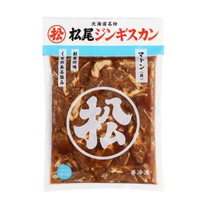 松尾ジンギスカン 公式 味付マトン 650g 冷凍(ジンギスカン 肉 羊肉)|松尾ジンギスカン PayPayモール店