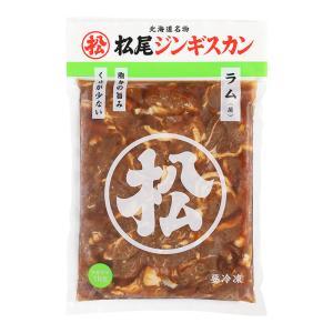 松尾ジンギスカン 公式 味付ラム 1kg 冷凍(ジンギスカン 肉 羊肉)|松尾ジンギスカン PayPayモール店