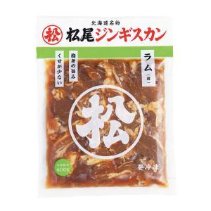 松尾ジンギスカン 公式 味付ラム 400g 冷凍(ジンギスカン 肉 羊肉)|松尾ジンギスカン PayPayモール店