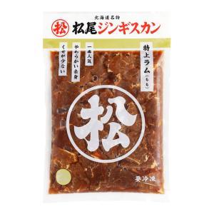松尾ジンギスカン 公式 味付特上ラム 1kg 冷凍(ジンギスカン 肉 羊肉)|松尾ジンギスカン PayPayモール店