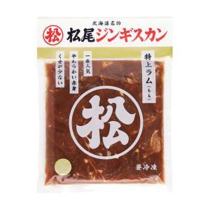 松尾ジンギスカン 公式 味付特上ラム 400g 冷凍(ジンギスカン 肉 羊肉)|松尾ジンギスカン PayPayモール店