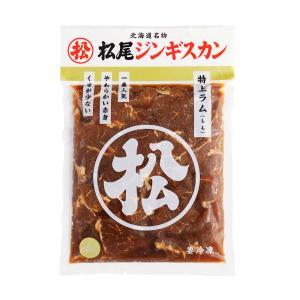 松尾ジンギスカン 公式 味付特上ラム 650g《冷凍》 (ジンギスカン 肉 羊肉)|松尾ジンギスカン PayPayモール店