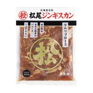 松尾ジンギスカン 公式(直営店限定)味付ラムリブロース 400g 冷凍(ジンギスカン 肉 羊肉)|松尾ジンギスカン PayPayモール店