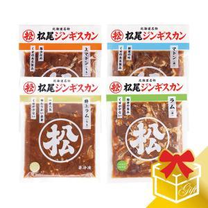 松尾ジンギスカン 公式 ジンギスカン四種食べ比べギフトセット (400g×4) 冷凍 (ジンギスカン ギフト)(お中元)(お歳暮)|松尾ジンギスカン PayPayモール店