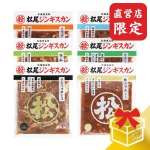 松尾ジンギスカン 公式 ジンギスカン六種食べ比べギフトセット(400g×6) 冷凍 (ジンギスカン ギフト)(お中元)(お歳暮)|松尾ジンギスカン PayPayモール店