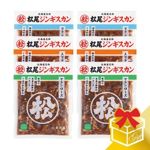 松尾ジンギスカン 公式 マトン三種食べ比べギフトセットB (400g×6) 冷凍 (ジンギスカン ギフト)(お中元)(お歳暮)|松尾ジンギスカン PayPayモール店