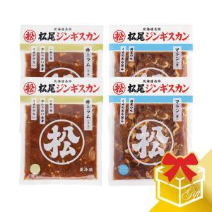 松尾ジンギスカン 公式 ジンギスカン二種食べ比べギフトセット (400g×4) 冷凍 (ジンギスカン ギフト)(お中元)(お歳暮)|松尾ジンギスカン PayPayモール店