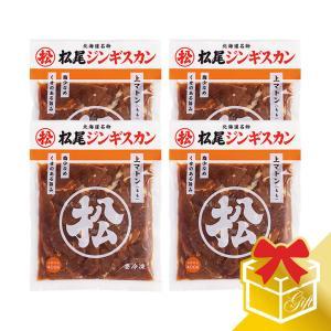 松尾ジンギスカン 公式 味付上マトンギフトセット (400g×4) 冷凍 (ギフト対応)(ジンギスカン ギフト)(お中元)(お歳暮)|松尾ジンギスカン PayPayモール店