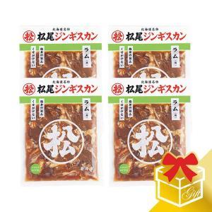 松尾ジンギスカン 公式 味付ラムギフトセット (400g×4) 冷凍(ギフト対応) (ジンギスカン ギフト)(お中元)(お歳暮)|松尾ジンギスカン PayPayモール店