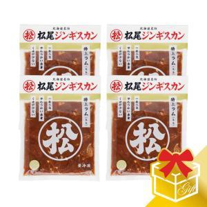 松尾ジンギスカン 公式 味付特上ラムギフトセット (400g×4) 冷凍 (ギフト対応)(ジンギスカン ギフト)(お中元)(お歳暮)|松尾ジンギスカン PayPayモール店
