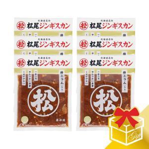 松尾ジンギスカン 公式 味付特上ラムギフトセット (400g×6) 冷凍(ギフト対応) (ジンギスカン ギフト)(お中元)(お歳暮)|松尾ジンギスカン PayPayモール店