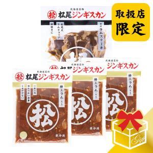 松尾ジンギスカン 公式 特上ラム&ステーキギフトセット 冷凍 (ジンギスカン ギフト)(お中元)(お歳暮)|松尾ジンギスカン PayPayモール店