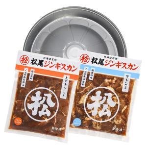 松尾ジンギスカン 公式 (簡易鍋付)おためしセットA(マトン二種)冷凍(ジンギスカン セット)(送料無料)|松尾ジンギスカン PayPayモール店