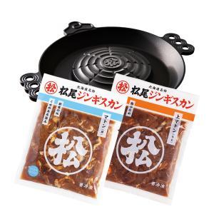 松尾ジンギスカン 公式 (鍋付)本格ジンギスカン鍋セットA(マトン二種)冷凍(ジンギスカン セット)(送料無料)|松尾ジンギスカン PayPayモール店