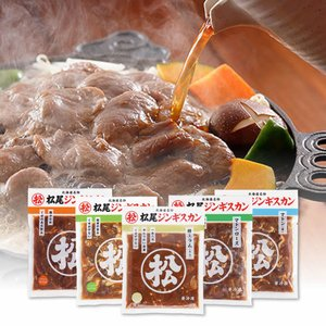 松尾ジンギスカン 公式 食べ比べセットA 冷凍(ジンギスカン セット)(送料無料)|松尾ジンギスカン PayPayモール店