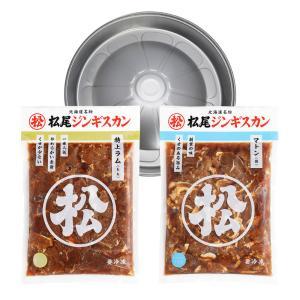 松尾ジンギスカン 公式 (簡易鍋付)ファミリーセットA(人気二種)冷凍 (ジンギスカ ン セット)(...