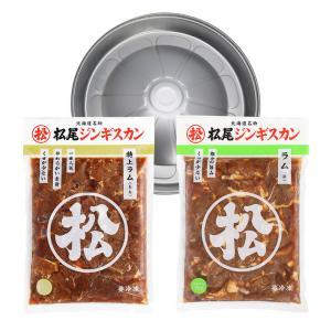 松尾ジンギスカン 公式 (簡易鍋付)ファミリーセットB(ラム二種)冷凍(ジンギスカ ン セット)(送料無料)|松尾ジンギスカン PayPayモール店