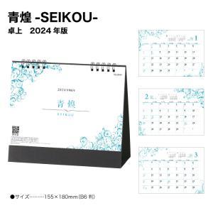 2020年 SG9160ラッキーシンボル【 カレンダー スケジュール 便利 卓上 2020 カレンダ...