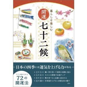 日本の季節を72に区分した七十二候(しちじゅうにこう)にそって、その時々の旬の魚や野菜、果物、季節の...