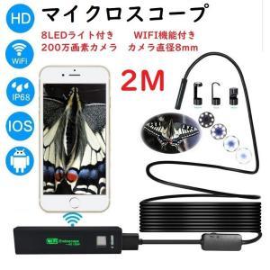 マイクロスコープ  カメラ付き  iPhone Android 4.2 スマホ パソコン LED8 高画質 200万画素 工業内視鏡 防水 2m