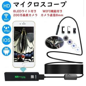 マイクロスコープ  カメラ付き  iPhone Android 4.2 スマホ パソコン LED8 高画質 200万画素 工業内視鏡 防水