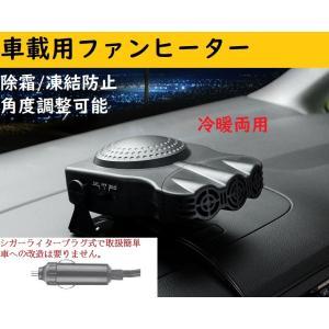 車用ファンヒーター 暖房 温風 シガーライタープラグ式 冷暖両用 フロントガラス 除霜 凍結防止 扇風機 過熱防止