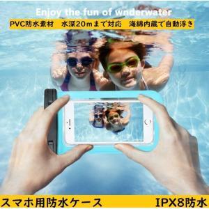 強化版スマホ用防水ケース IPX8認定  PVC素材防水 タッチ可 水中撮影  サーフィン 海の日 旅行 潜水 温泉 スキー 水泳 海綿内蔵|jingyuan