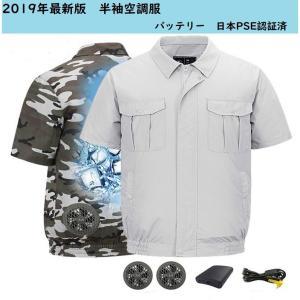 最新版 作業服 空調服神服 半袖 長持ちバッテリー PSE認証済 ファンセット 工場 熱中症 暑さ対策 誕生日 プレゼント  涼しい 送料無料|jingyuan
