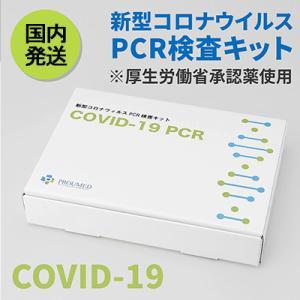 【1回分】PCR検査キット 日本製 新型コロナウイルス 唾液で高精度 PCR検査 厚生労働省承認薬使用 コロナキットの画像