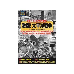 衝撃のドキュメント 激闘!太平洋戦争 DVD10枚組(ACC-016)