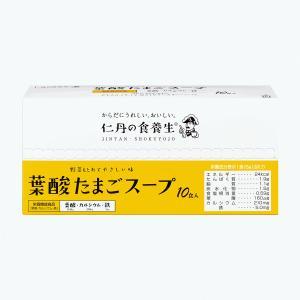 葉酸たまごスープ10食入【栄養機能食品】の詳細画像2