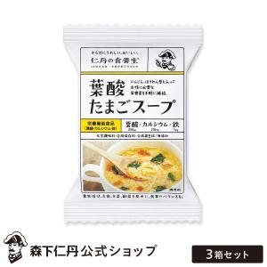 葉酸たまごスープ10食入 3箱セット【栄養機能食品】|jintan