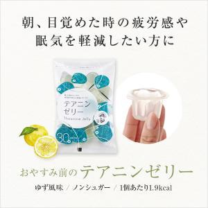 【ポイント10倍・10%OFF・送料無料】テアニンゼリー jintan 04