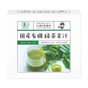 【ポイント10倍・10%OFF・送料無料】国産 有機緑茶青汁60包|jintan