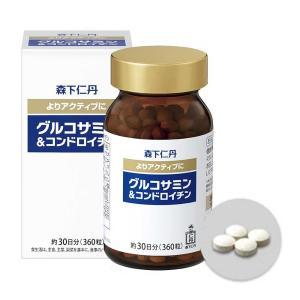 【森下仁丹公式】グルコサミン&コンドロイチン(粒タイプ) 360粒(約30日分)