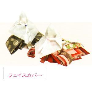 雛人形 収納道具 フェイスカバー 顔つつみ 親王用2枚  3mori-326056