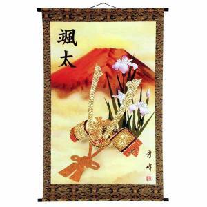 【数量限定品】 五月人形 掛軸 間口60×高95cm 五月人形と共に節句を彩る、赤富士にキラキラ輝く...