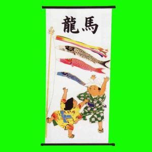 【数量限定品】 五月人形 名前旗 間口42×高90cm 五月人形と共に節句を彩る、飾るのも片付るのも...