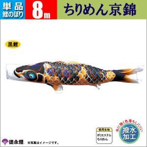 鯉のぼり 単品 8m こいのぼり ちりめん京錦 徳永鯉のぼり...