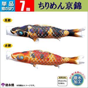 鯉のぼり 単品 7m こいのぼり ちりめん京錦 徳永鯉のぼり...