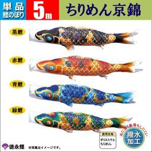 鯉のぼり 単品 5m こいのぼり ちりめん京錦 徳永鯉のぼり...
