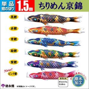鯉のぼり 単品 1.5m こいのぼり ちりめん京錦 徳永鯉の...