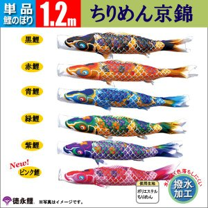 鯉のぼり 単品 1.2m こいのぼり ちりめん京錦 徳永鯉の...
